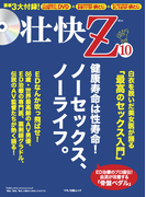壮快Z10 (マキノ出版ムック)