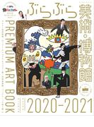 ぶらぶら美術・博物館プレミアムアートブック 2020−2021 (カドカワエンタメムック)
