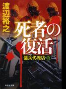 死者の復活 (祥伝社文庫 傭兵代理店・改)