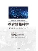 教育情報科学 ICT・データ分析・プログラミング