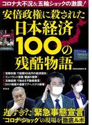 安倍政権に殺された日本経済100の残酷物語 コロナ大不況&五輪ショックの激震!