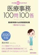医療事務100問100答 クイズ式QAハンドブック 医療事務の必須基礎知識 1冊まるごとQ&A 2020年版