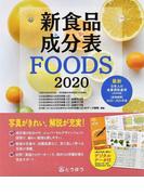 新食品成分表 FOODS 2020