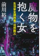 魔物を抱く女 生活安全課刑事・法然隆三 (新潮文庫)