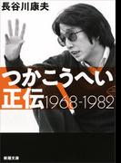 つかこうへい正伝 1968−1982 (新潮文庫)