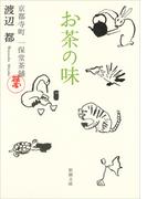 お茶の味 京都寺町一保堂茶舖 (新潮文庫)