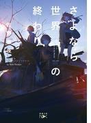 さよなら世界の終わり (新潮文庫nex)