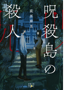 呪殺島の殺人 (新潮文庫nex)