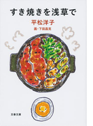 すき焼きを浅草で (文春文庫)