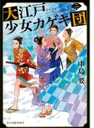 大江戸少女カゲキ団 2 (ハルキ文庫 時代小説文庫)