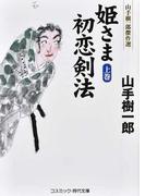 姫さま初恋剣法 上巻 (コスミック・時代文庫 山手樹一郎傑作選)