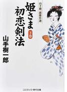 姫さま初恋剣法 下巻 (コスミック・時代文庫 山手樹一郎傑作選)