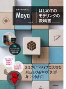 世界一わかりやすいMayaはじめてのモデリングの教科書