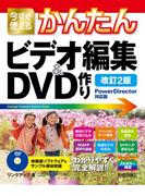 今すぐ使えるかんたんビデオ編集&DVD作り PowerDirector対応版 改訂2版 (Imasugu Tsukaeru Kantan Series)