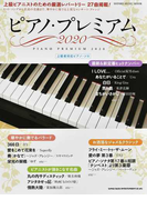 ピアノ・プレミアム 上級者対応ピアノ・ソロ 2020 (シンコー・ミュージック・ムック)