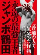 永遠の最強王者ジャンボ鶴田