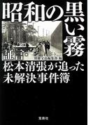 昭和の黒い霧 証言・松本清張が追った未解決事件簿 (宝島SUGOI文庫)