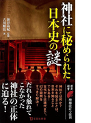 神社に秘められた日本史の謎 (宝島社新書)