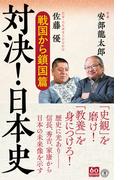 対決!日本史 戦国から鎖国篇 (潮新書)