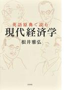 英語原典で読む現代経済学