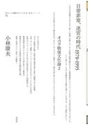 日常非常、迷宮の時代1970-1995 オペラ戦後文化論Ⅱ ポイエーシス叢書73