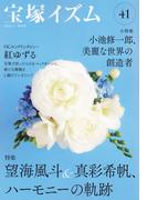 宝塚イズム 41 特集望海風斗&真彩希帆、ハーモニーの軌跡