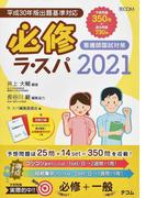 必修ラ・スパ 看護師国試対策 2021