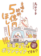 主婦の給料、5億円ほしー!!!