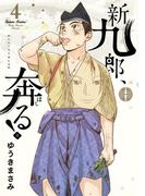 新九郎、奔る! 4 (ビッグ コミックス〔スペシャル〕)