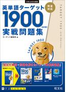 英単語ターゲット1900〈6訂版〉実戦問題集 (大学JUKEN新書)