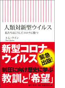 人類対新型ウイルス 私たちはこうしてコロナに勝つ (朝日新書)