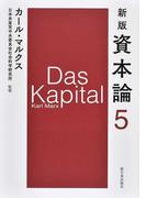 資本論 新版 5 第二巻第一分冊