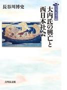 列島の戦国史 3 大内氏の興亡と西日本社会