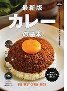カレーの基本 カレーの基礎知識から絶品レシピまで網羅! 最新版 (NEW HAND BOOK)