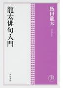 龍太俳句入門 (角川俳句コレクション)
