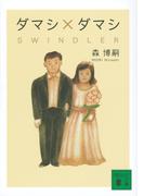 ダマシ×ダマシ (講談社文庫 Xシリーズ)