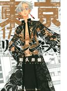 東京卍リベンジャーズ 17 (週刊少年マガジン)