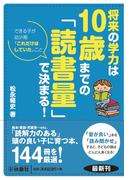 将来の学力は10歳までの「読書量」で決まる! できる子が幼少期「これだけはしていた」こと (扶桑社文庫)