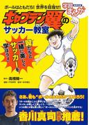 キャプテン翼のサッカー教室 ボールはともだち!世界を目指せ! (集英社版学習まんが SPORTS)