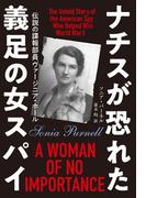 ナチスが恐れた義足の女スパイ 伝説の諜報部員ヴァージニア・ホール