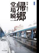 帰郷 改版 新装版 (中公文庫 刑事・鳴沢了)