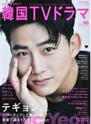 もっと知りたい!韓国TVドラマ vol.96 (MEDIABOY MOOK)