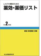 レセプト事務のための薬効・薬価リスト 禁忌・併用禁忌併載 令和2年度版