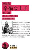 幸福な王子 童話集 他八篇 (岩波文庫)