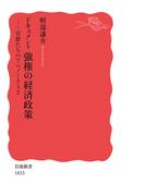 ドキュメント強権の経済政策 官僚たちのアベノミクス 2 (岩波新書 新赤版)
