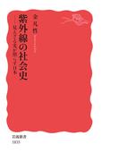 紫外線の社会史 見えざる光が照らす日本 (岩波新書 新赤版)