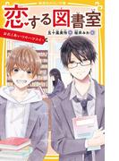 恋する図書室 3 おれとあいつのハツコイ (集英社みらい文庫)