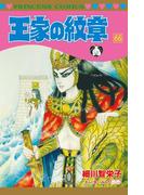 王家の紋章 66 (プリンセスコミックス)