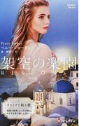 架空の楽園 (ハーレクイン・プレゼンツ 作家シリーズ)