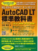AutoCAD LT 標準教科書 2021/2020/2019/2018/2017対応
